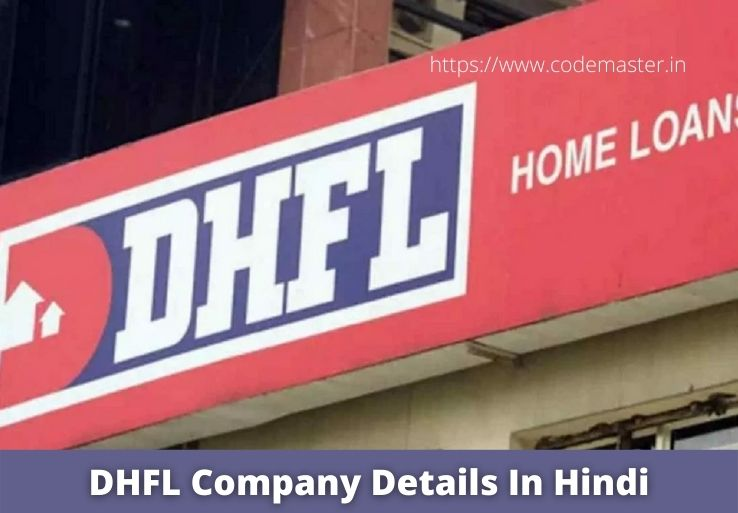 DHFL Company Details In Hindi