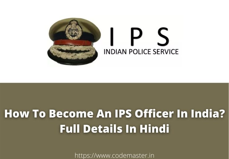 How To Become An IPS Officer In India